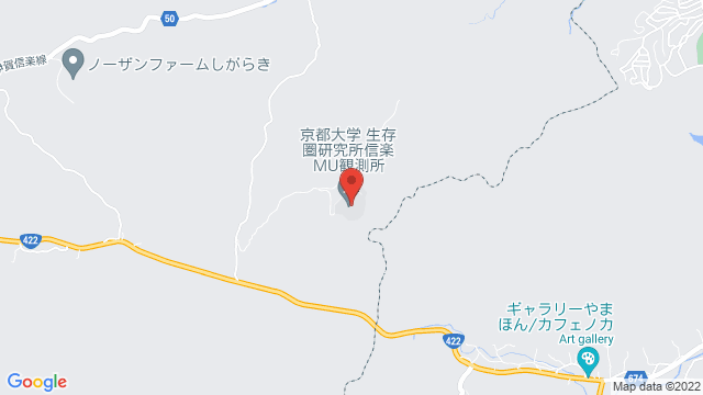 滋賀県甲賀市信楽町神山2746 京都大学生存圏研究所 信楽MU観測所