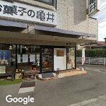 亀井製菓(株) 畑寺店