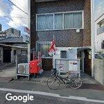 松山柳井町郵便局
