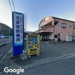 北吉田診療所