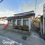 松山正円寺郵便局