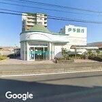 伊予銀行三津東支店