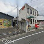 松山内浜郵便局